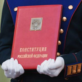 конституцияРФ